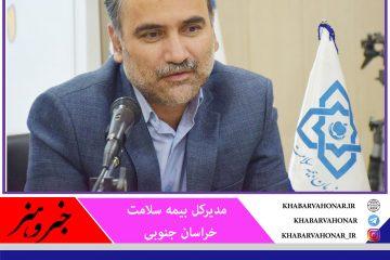 ۱۵ هزار نسخه الکترونیک در خراسان جنوبی صادر شد