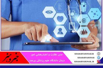 در خراسان جنوبی مردم از نوبتدهی اینترنتی و تلفنی برای مراکز درمانی استفاده کنند