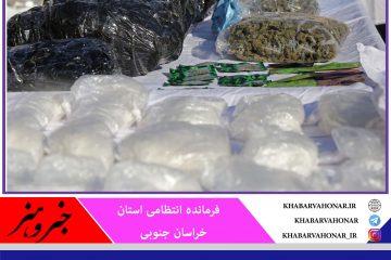 کشف ۴۱۱ کیلوگرم مواد مخدر در شهرستان طبس