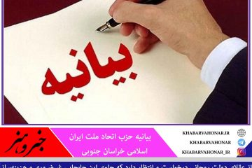 بیانیه حزب اتحاد ملت ایران اسلامی خراسان جنوبی در ارتباط با شایعات مربوط به تغییر استاندار