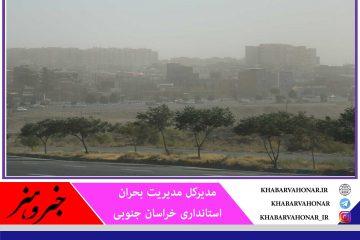 آمادهباش نیروهای امدادی خراسان جنوبی در برابر وزش باد شدید