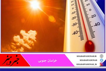 هوا در خراسان جنوبی گرمتر میشود