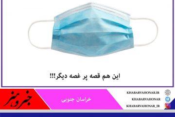 قصه تکراری ماسک این بار در داروخانه های استان از ماسک ارزان قیمت خبری نیست
