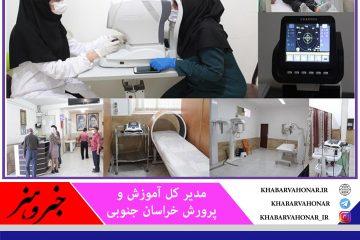 هزینه کرد یک میلیارد تومانی برای تجهیز درمانگاه فرهنگیان خراسان جنوبی