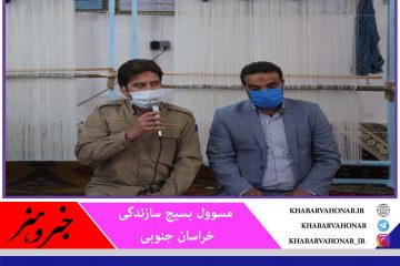 فعالیت بیش از ۴۰۰ صندوق قرضالحسنه مردمی در خراسان جنوبی