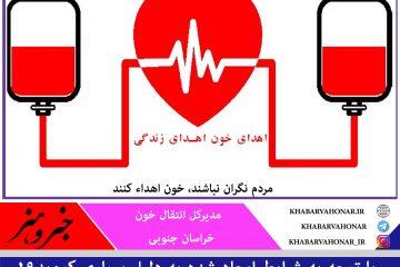 مردم نگران نباشند، خون اهداء کنند