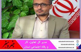 سال جاری ایجاد ۷۹ فرصت شغلی با تشکیل تعاونیهای جدید در خراسان جنوبی