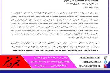 متن نامه فعالین و سرمایه گزاران حوزه فناوری اطلاعات و ارتباطات خراسان جنوبی در حمایت از استاندار