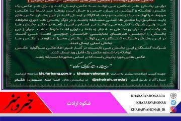بخش عکس نوشت سوگواره عکس استانی شکوه ارادت  انجمن هنرهای نمایشی خراسان جنوبی