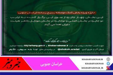 جایزه ویژه بخش کمک مومنانه بسیج رسانه خراسان جنوبی