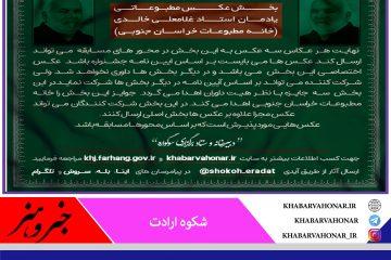 شکوه ارادت ،بخش عکس مطبوعاتی یادمان استاد غلامعلی خالدی (خانه مطبوعات خراسان جنوبی)