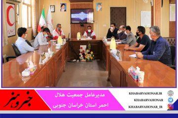 کمپین تأمین پلاسما توسط داوطلبان هلال احمر خراسان جنوبی راه اندازی شد.