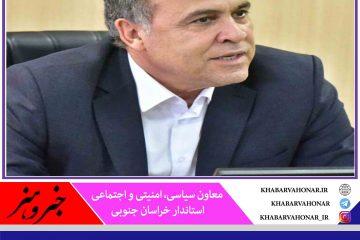 سهم بسزای مناطق مرزی از پروژه ها و برنامه های هفته دولت در خراسان جنوبی