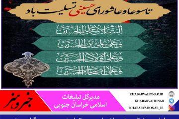 عزاداری روز تاسوعا و عاشورا در سه نقطه شهر بیرجند برگزار میشود