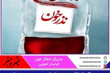 فعالیت مراکز انتقال خون در تاسوعا و عاشورای حسینی در خراسان جنوبی