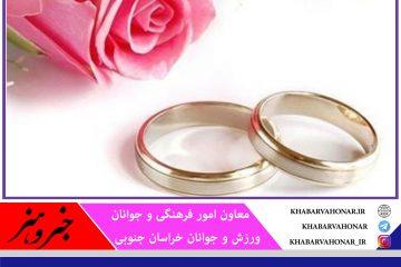 در سه ماهنخست امسال ۲۸ درصد زوجهای جوان متقاضی وام ازدواج موفق به دریافت این تسهیلات شدند