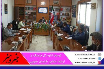 جلسه کمیته فرهنگی،اجتماعی و آموزشی پدافند غیرعامل استان خراسان جنوبی برگزار شد