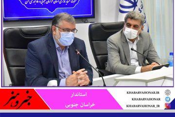 استاندار خراسان جنوبی خبر داد: انتفاع مردم از راه اندازی شرکت سرمایه گذاری سهام عدالت در استان