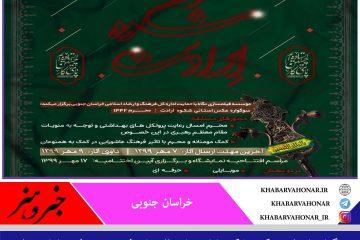 سوگواره استانی عکس شکوه ارادت