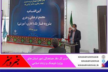 مشارکت مردم بشرویه و منطقه خراسان جنوبی در برنامه های فرهنگی و هنری، کم نظیر است