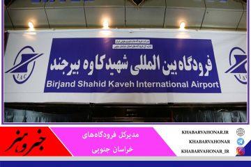 شبکه پروازی فرودگاه  بین المللی شهید کاوه بیرجند بعد از شکست کرونا توسعه مییابد