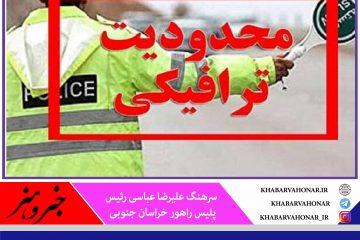 محدودیت های ترافیکی تاسوعا و عاشورای حسینی در بیرجند اعلام شد.