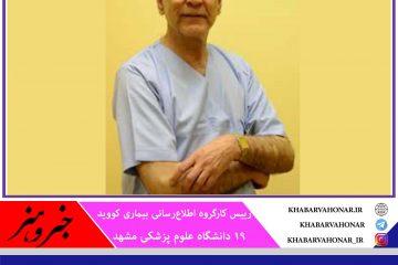 دکتر احمد خسروی خراشاد پزشک متخصص بیرجندی ، مقیم مشهد به جمع شهیدان سلامت پیوست
