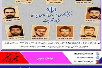 شهدای کنسوگری ایران در مزار شریف