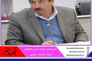 شبکه فاضلاب مهرشهر بیرجند مرکز خراسان جنوبی امسال بهرهبرداری میشود