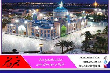 آستان مبارک حضرت حسین بن موسی الکاظم (علیهالسلام) و باغ رضوان طبس در بعدازظهر روز تاسوعا ( شب عاشورا ) بسته خواهد