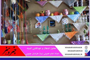 رویداد ملی صنایع روستادوست به زودی در خراسان جنوبی برگزار میشود