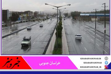هشدار هواشناسی درباره بارش رگباری در خراسان جنوبی