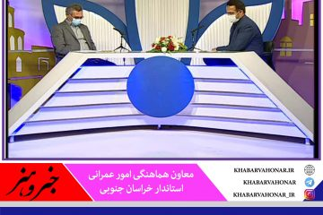 ارتقاء شاخص های کمی و کیفی، پیامد خدمات دولت و مدیریت عالی آن در خراسان جنوبی