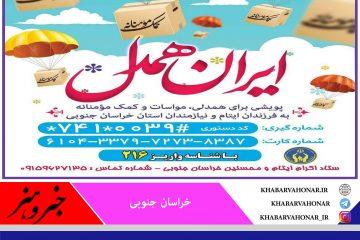 ایران همدل