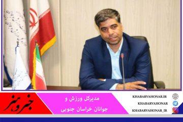 افتتاح ۱۱ طرح ورزشی خراسان جنوبی در هفته دولت
