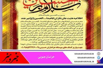 هیئت جانثاران اباعبدالله الحسین بیرجند امسال عزاداری حضوری نخواهد داشت