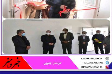 افتتاح ساختمان مرزبانی سایت مرزی منطقه ویژه اقتصادی در ماهیرود با حضور استاندار خراسان جنوبی