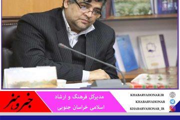 ۲ مجموعه فرهنگی در خراسان جنوبی افتتاح میشود
