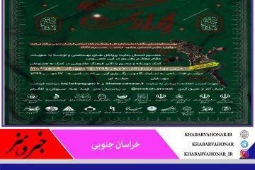انتشار آیین نامه سوگواره عکس استانی شکوه ارادت بزرگترین رویداد هنری و تصویری محرم ۱۳۹۹