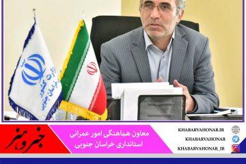 آغاز عملیات اجرایی مجتمع های گلخانه ای خراسان جنوبی به طور رسمی در دومین روز هفته دولت ۱۳۹۹