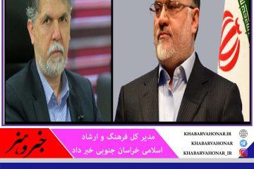تقدیر وزیر فرهنگ و ارشاد اسلامی از استاندار خراسان جنوبی