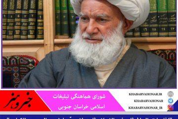 پیام شورای هماهنگی تبلیغات اسلامی استان در پی درگذشت ایت الله ربانی