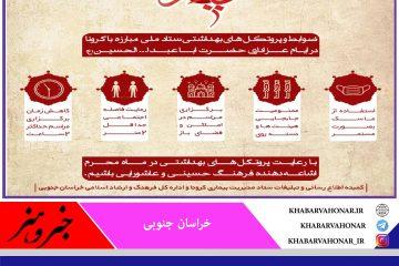 با رعایت پروتکل های بهداشتی در ماه محرم  اشاعه دهنده فرهنگ حسینی و عاشواریی باشیم