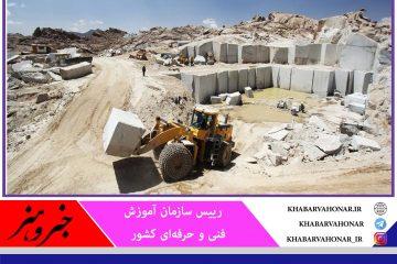 دپارتمان ملی و تخصصی معادن در نهبندان راهاندازی میشود