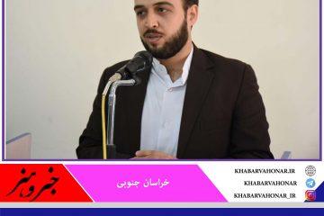 هشدار دادستان بشرویه به شهروندان پیرامون روش های #کلاهبرداری