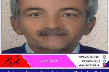 پیشکسوت و استاد خبر و رسانه شهرستان طبس درگذشت