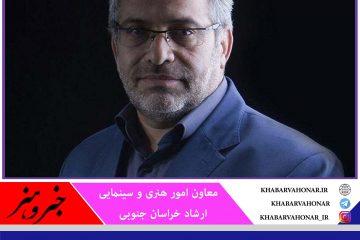 نخستین جشنواره استانی تئاتر خیابانی خراسان جنوبی در بشرویه برگزار میشود