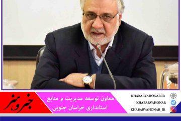 سهم ویژه استان خراسان جنوبی در هشتمین آزمون  فراگیر دستگاه های اجرایی با پیگیری های استاندار