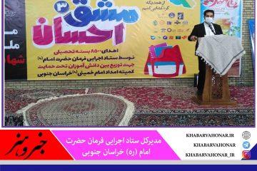 ۸ هزار و ۵۰۰ بسته تحصیلی به دانشآموزان خراسان جنوبی اهدا شد