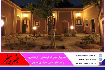 ۲۰ پروژه گردشگری در خراسان جنوبی افتتاح میشود